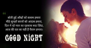 Romantic Love Shayari Quotes In Hindi Good Night Images pictures photo free hd