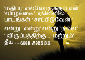 Tamil Good Morning Images photo wallpaper hd