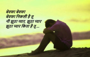 Sad Status Images photo pics download