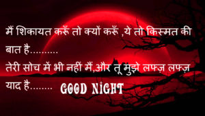 Good Night Images Pics hindi shayari wallpaper photo free hd download