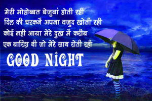 Good Night Images Pics hindi shayari pictures photo wallpaper hd