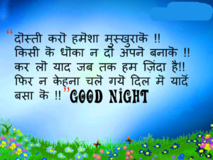 Good Night Images Pics hindi shayari photo wallpaper free download