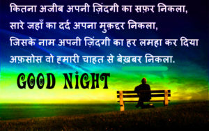 Good Night Images Pics hindi shayari pictures photo hd