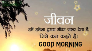Hindi Suvichar Good Morning Images pictures free hd
