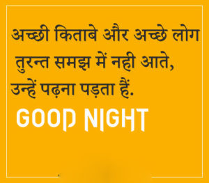 Hindi Quotes Good Night Images pictures photo download