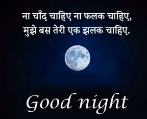 Hindi Quotes Good Night Images Pics Photo Download