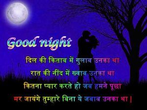 Hindi Quotes Good Night Images Pictures Wallpaper HD