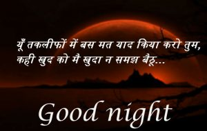 Hindi Quotes Good Night Images photo for Whatsapp