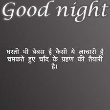 Hindi Quotes Good Night Images Wallpaper Pics for Facebook