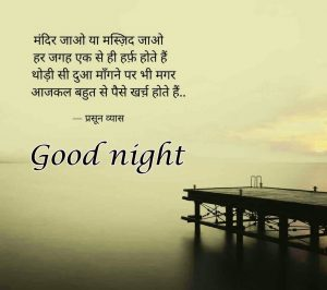 Hindi Quotes Good Night Images Wallpaper Pics HD