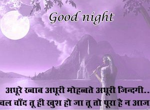 Hindi Quotes Good Night Images Wallpaper Pictures HD