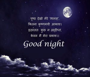 Hindi Quotes Good Night Images Photo Pics Free HD Download