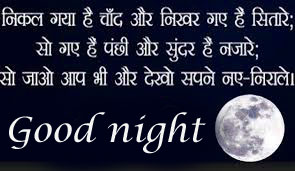 Hindi Quotes Good Night Images Wallpaper Pics Free Download