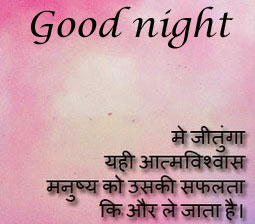 Hindi Quotes Good Night Images Wallpaper Pics Photo