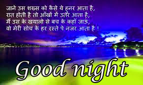 Hindi Quotes Good Night Images Pics Wallpaper