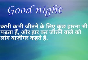Hindi Quotes Good Night Images Photo Pics Wallpaper Pic