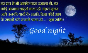 Hindi Quotes Good Night Images Photo Pics Free