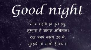 Hindi Quotes Good Night Images Photo Pics Wallpaper