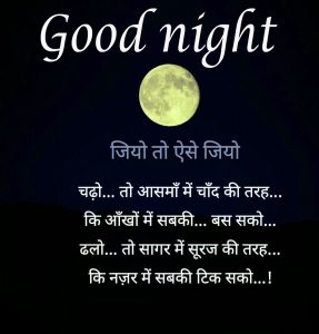 Hindi Quotes Good Night Images Photo Pics HD