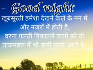 Hindi Quotes Good Night Images Wallpaper Pics HD Download