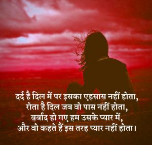 Dard Bhari Hindi / English Shayari Images Wallpaper Pics Download & Share