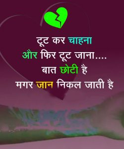 Dard Bhari Hindi / English Shayari Images Wallpaper for Lover