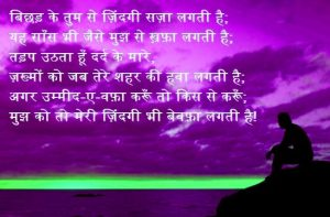 Dard Bhari Hindi / English Shayari Images Wallpaper Pic for Whatsapp