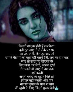 Dard Bhari Hindi / English Shayari Images Photo Pics Download