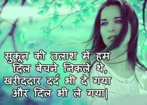 Dard Bhari Hindi / English Shayari Images Photo for Facebook