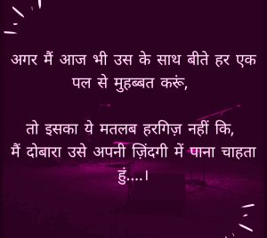 Dard Bhari Hindi / English Shayari Images Wallpaper for Whatsapp
