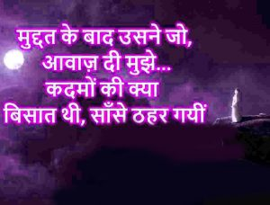 Dard Bhari Hindi / English Shayari Images Wallpaper pics Download