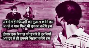Dard Bhari Hindi / English Shayari Images Pictures for Facebook
