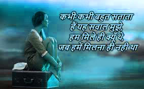 Dard Bhari Hindi / English Shayari Images Wallpaper Pics