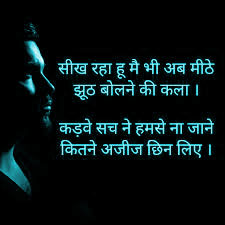 Dard Bhari Hindi / English Shayari Images Photo Free Download