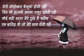Dard Bhari Hindi / English Shayari Images Wallpaper pic Download