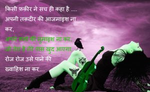 Dard Bhari Hindi / English Shayari Images Wallpaper Pics Free Download