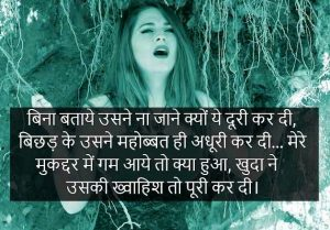Dard Bhari Hindi / English Shayari Images Wallpaper Pictures Free