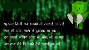 Dard Bhari Hindi / English Shayari Images Wallpaper Pics for Whtasapp