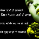 353+ Dard Bhari Hindi / English Shayari Images Pics HD Download