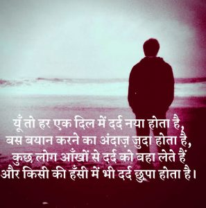 Dard Bhari Hindi / English Shayari Images Wallpaper Pics for Whatsapp