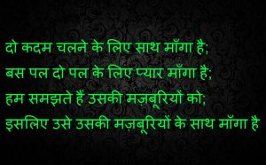 Dard Bhari Hindi / English Shayari Images Pictures for Whatsapp