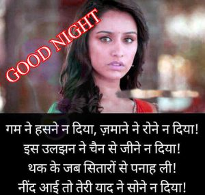 Good Night Images for Him & Her Wallpaper In Hindi Shayari