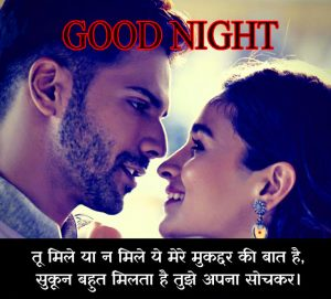 Good Night Images for Him & Her Wallpaper Pics Free for Facebook