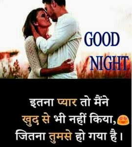 Good Night Images for Him & Her Photo Pics Download