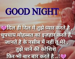 Good Night Images for Him & Her Wallpaper Photo for Facebook