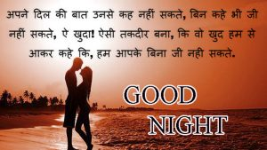 Good Night Images for Him & Her Wallpaper In Hindi