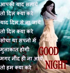 Good Night Images for Him & Her Wallpaper With Shayari