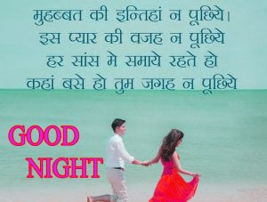 Good Night Images for Him & Her Photo for Whatsapp
