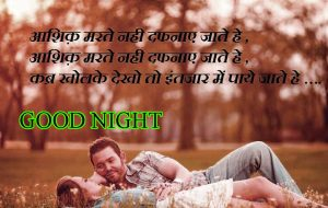 Good Night Images for Him & Her Wallpaper Pics New Best