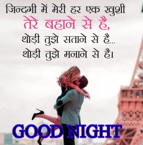 Good Night Images for Him & Her Wallpaper Pics Free